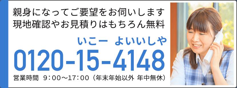 福島県いわき市ストーリインストーンに電話する