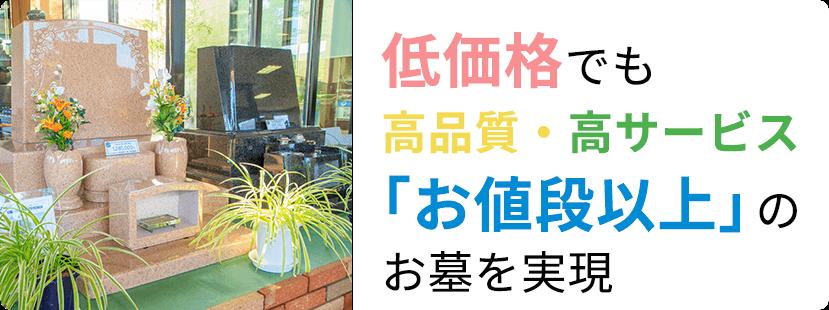 福島県いわき市のストーリインストーンは低価格でも高品質・高サービスでお値段以上のお墓を実現します