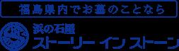 福島県のお墓・墓石の浜の石屋ストーリーインストーン