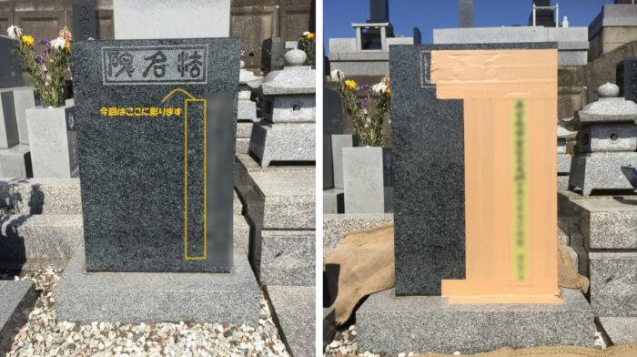 お墓文字の彫刻1