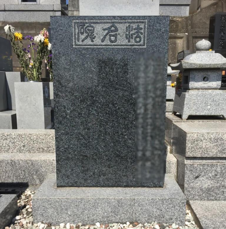お墓文字の彫刻3