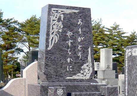 文字も自由な和型墓石